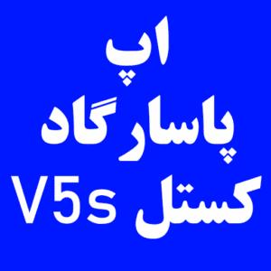 اپ پاسارگاد کستل V5s