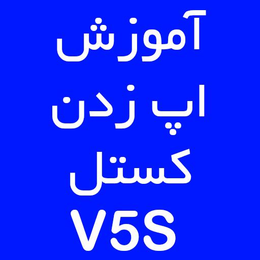آموزش اپ زدن کارتخوان کستل V5s