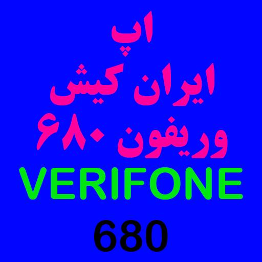 اپ ایران کیش وریفون 680