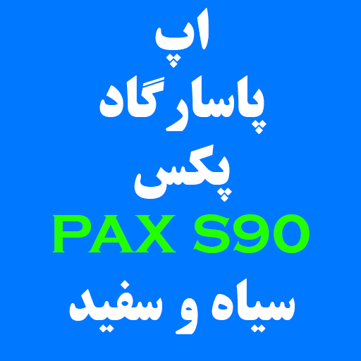 اپ پاسارگاد پکس PAX S90
