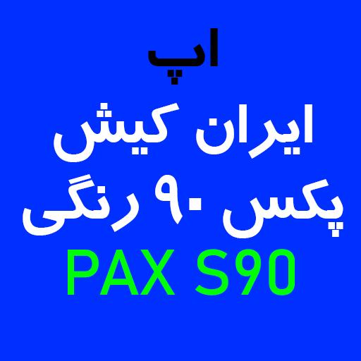 اپ ایران کیش پکس S90 رنگی