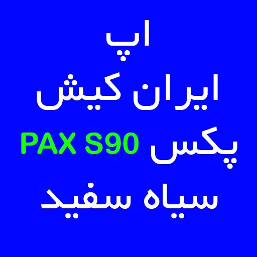اپ ایران کیش پکس PAX S90