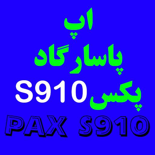 اپ پاسارگاد پکس pax s910