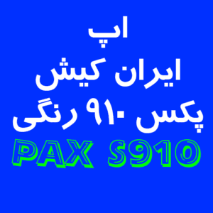اپ ایران کیش پکس PAX S910