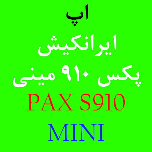 اپ ایران کیش پکس PAX S910 MiNi