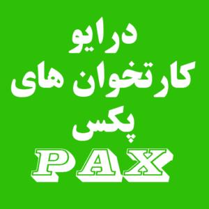 درایو کارتخوان های پکس pax