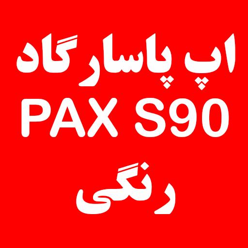 اپ پاسارگاد پکس PAX S90 رنگی