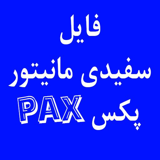 فایل سفیدی مانیتور پکس pax