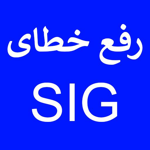 فایل رفع خطای SIG