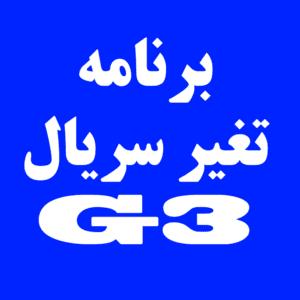 نرم افزار تغییر سریال G3