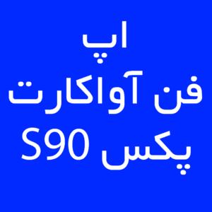 اپ فن آواکارت پکس S90