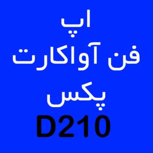 اپ فن آواکارت پکس D210-G