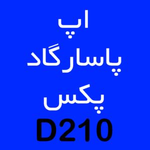 اپ پاسارگاد پکس D210