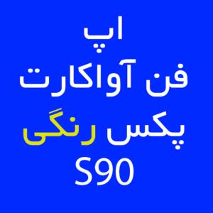 اپ فن آواکارت پکس S90 رنگی