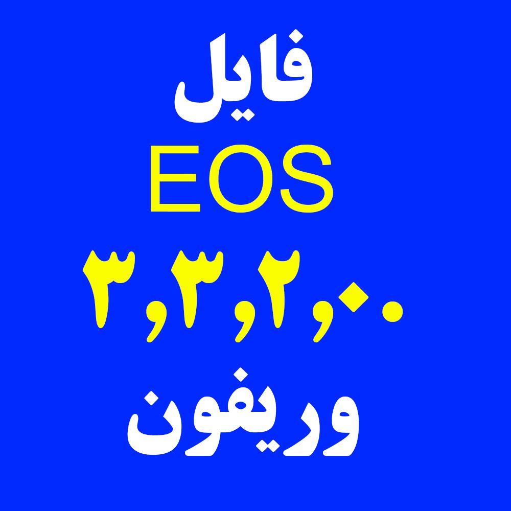 فایل EOS ورژن 3.3.2.0 برای وریفون