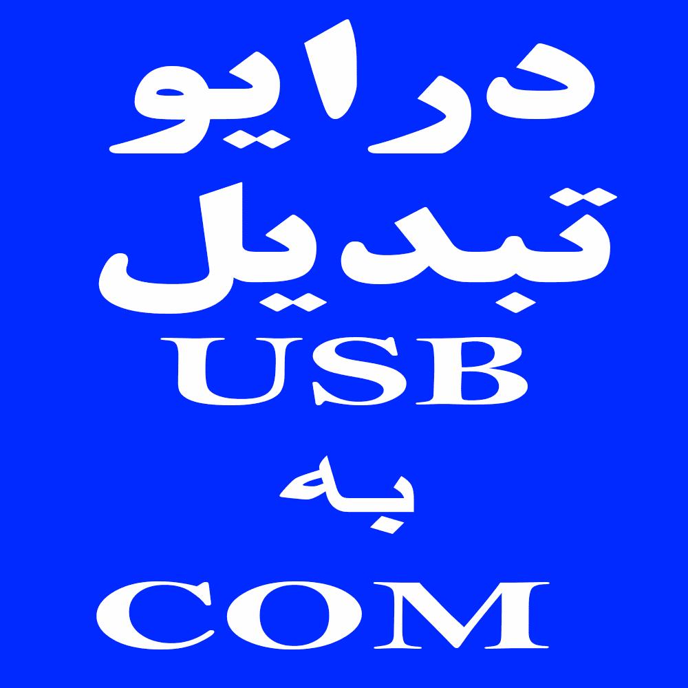 درایو تبدیل USB به COM