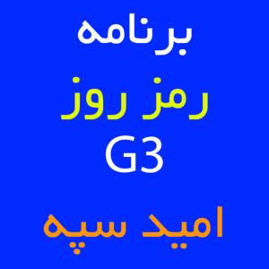 برنامه رمز روز G3 پنل امید سپه
