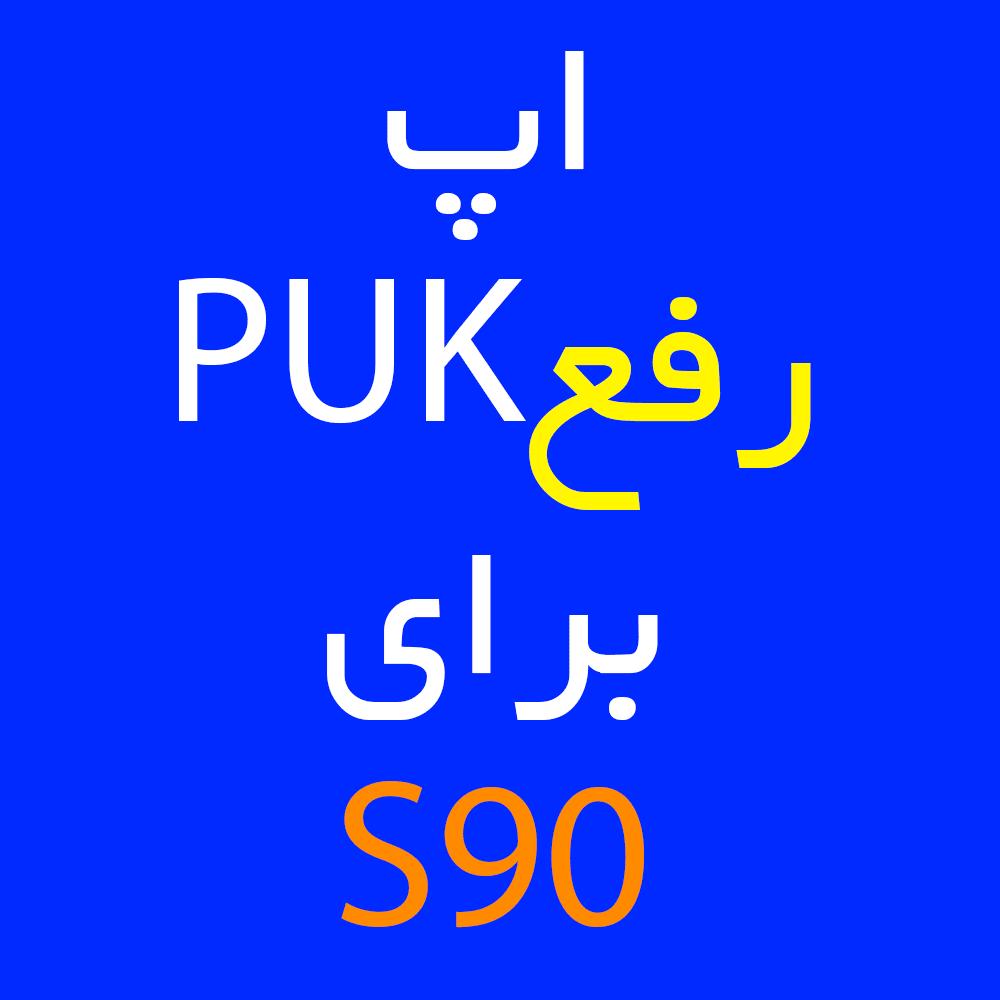 برنامه رفع پوک برای S90