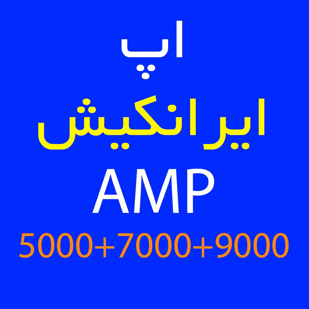 اپ ایرانکیش کارتخوان AMP 9000+7000+5000