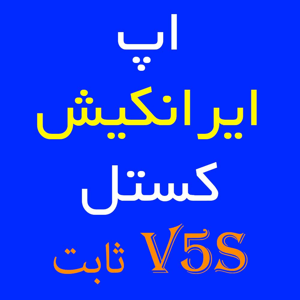 اپ ایرانکیش کستل V5s ثابت
