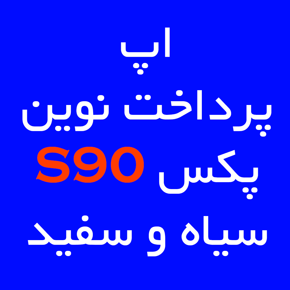 آپ پرداخت نوین برای S90 سیاه و سفید