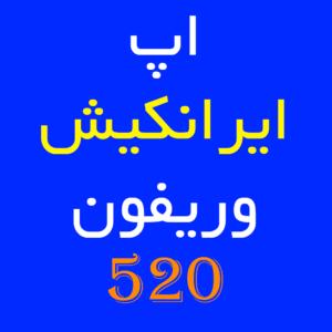 اپ ایرانکیش وریفون 520