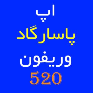 اپ پاسارگاد وریفون 520