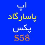 اپ پاسارگاد پکس S58