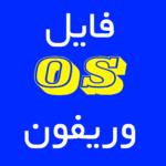 فایل OS برای وریفون