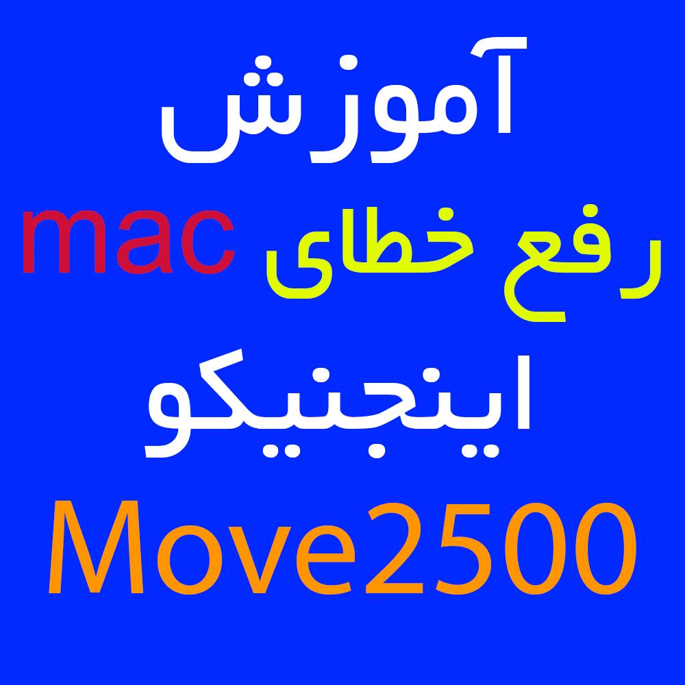 آموزش رفع خطای mac اینجنیکو move 2500