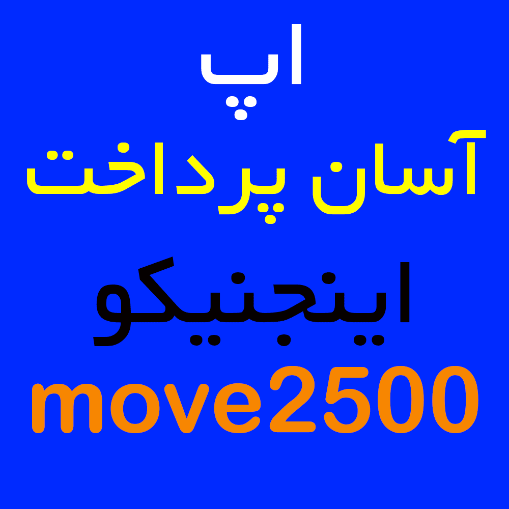 اپ  آسان پرداخت اینجنیکو Move 2500