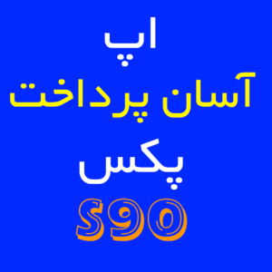 اپ آسان پرداخت پکس S90