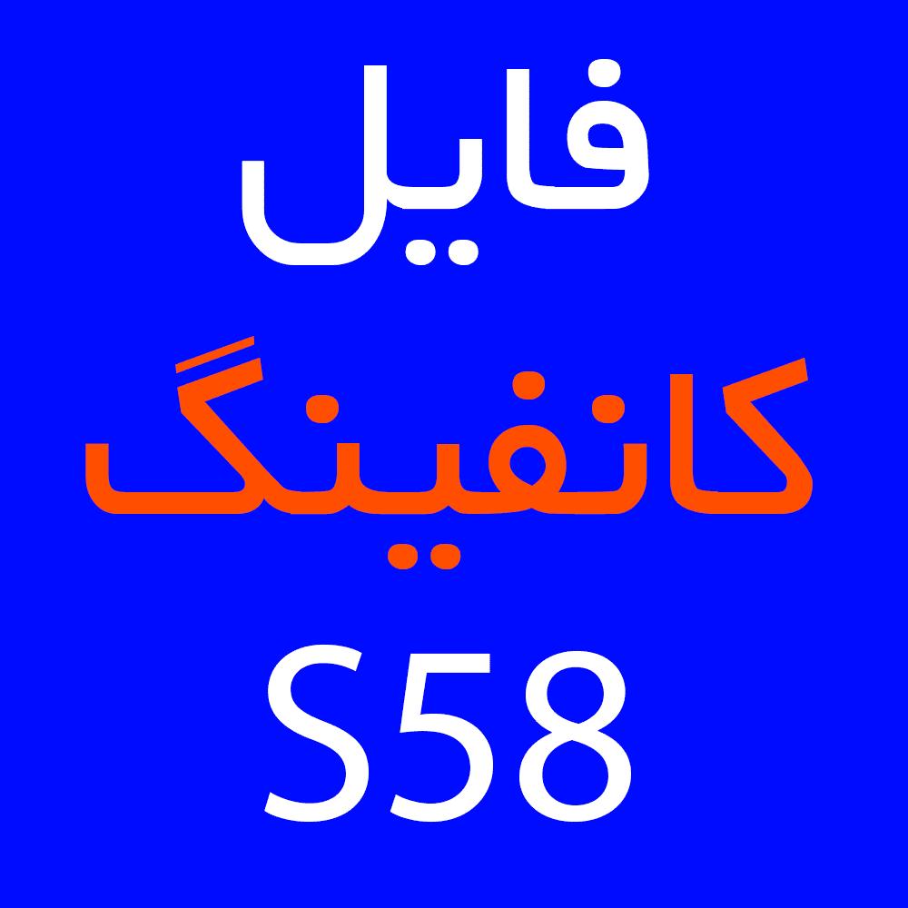 فایل کانفینگ S58