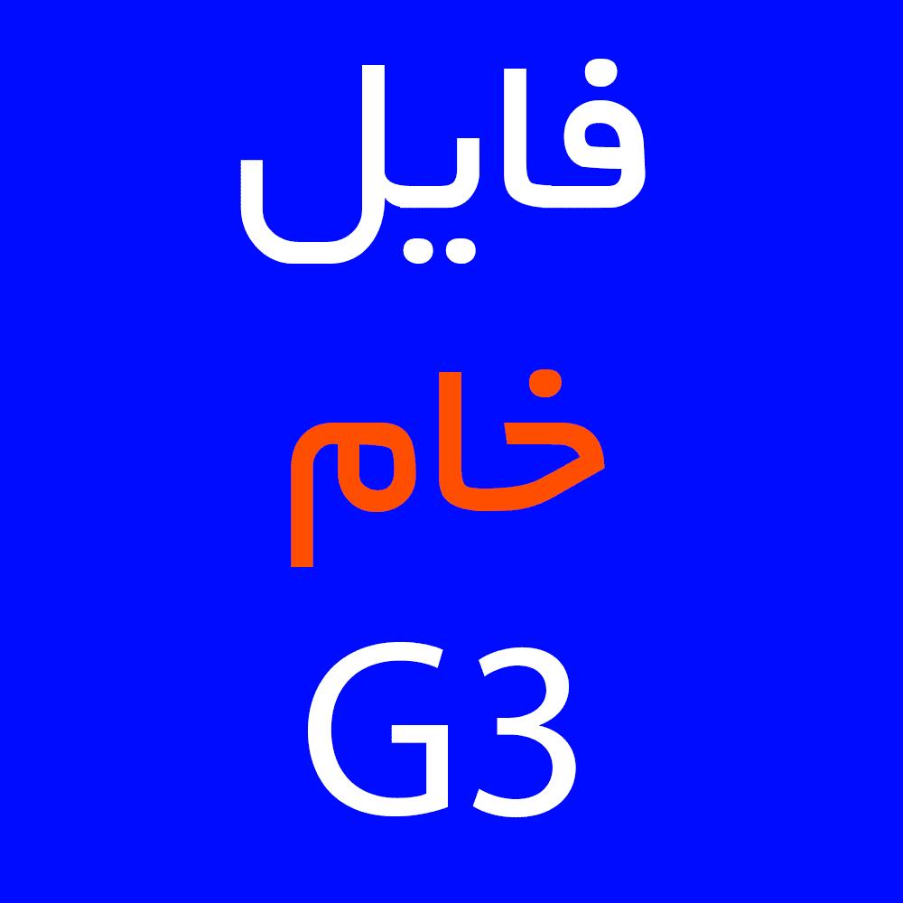 فایل خام G3