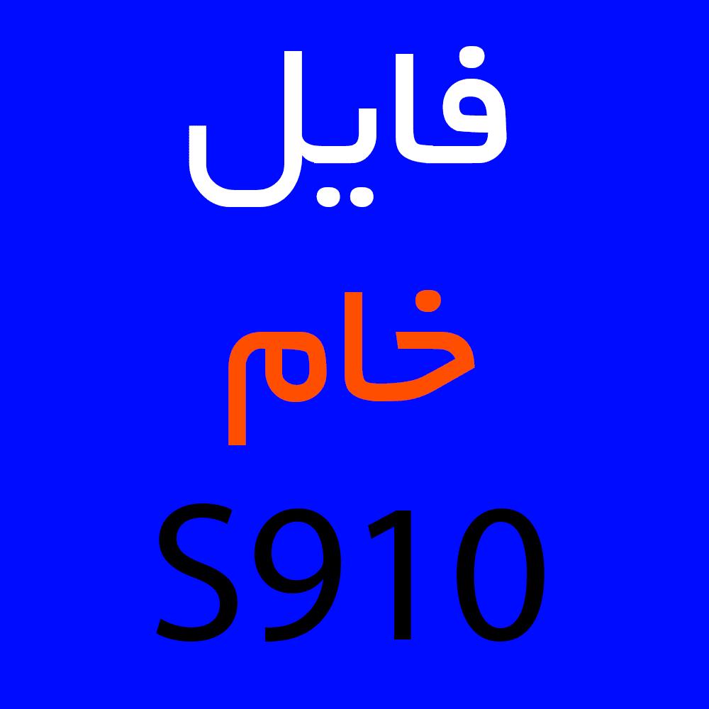 فایل خام پکس S910