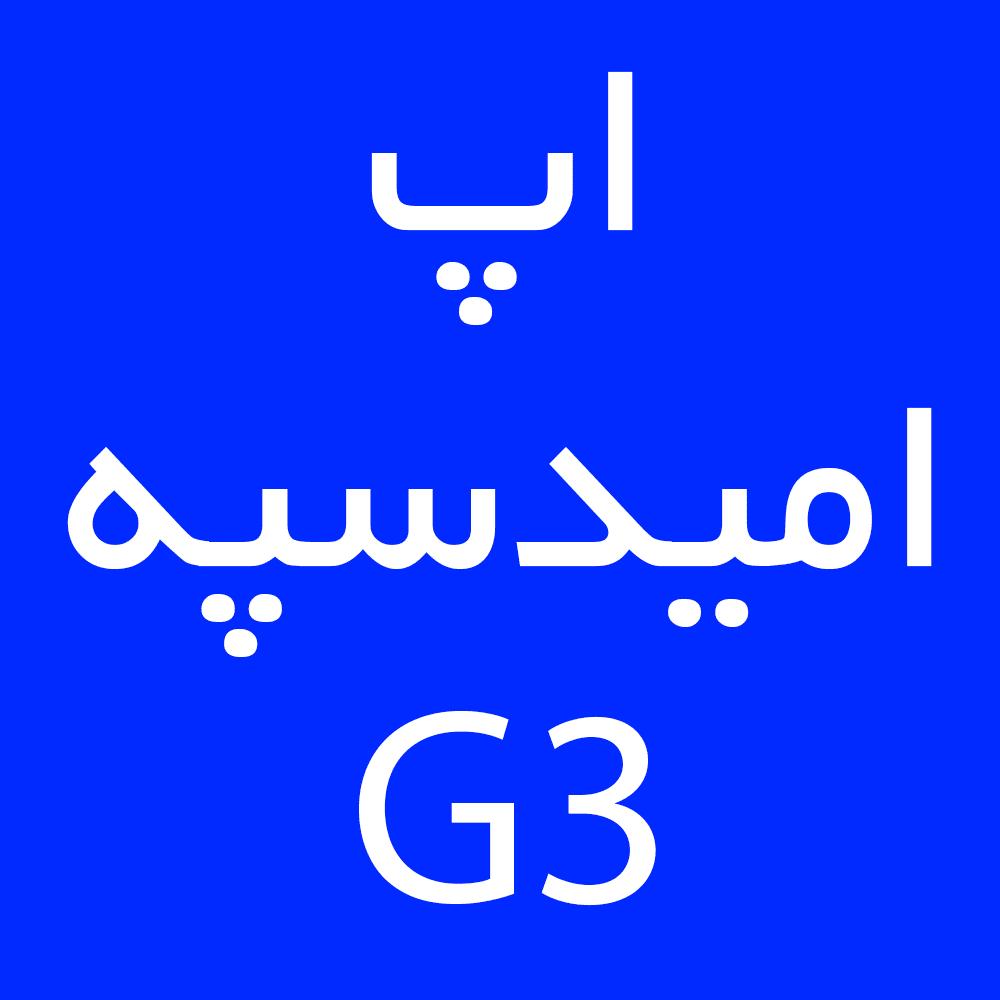 اپ امید سپه G3