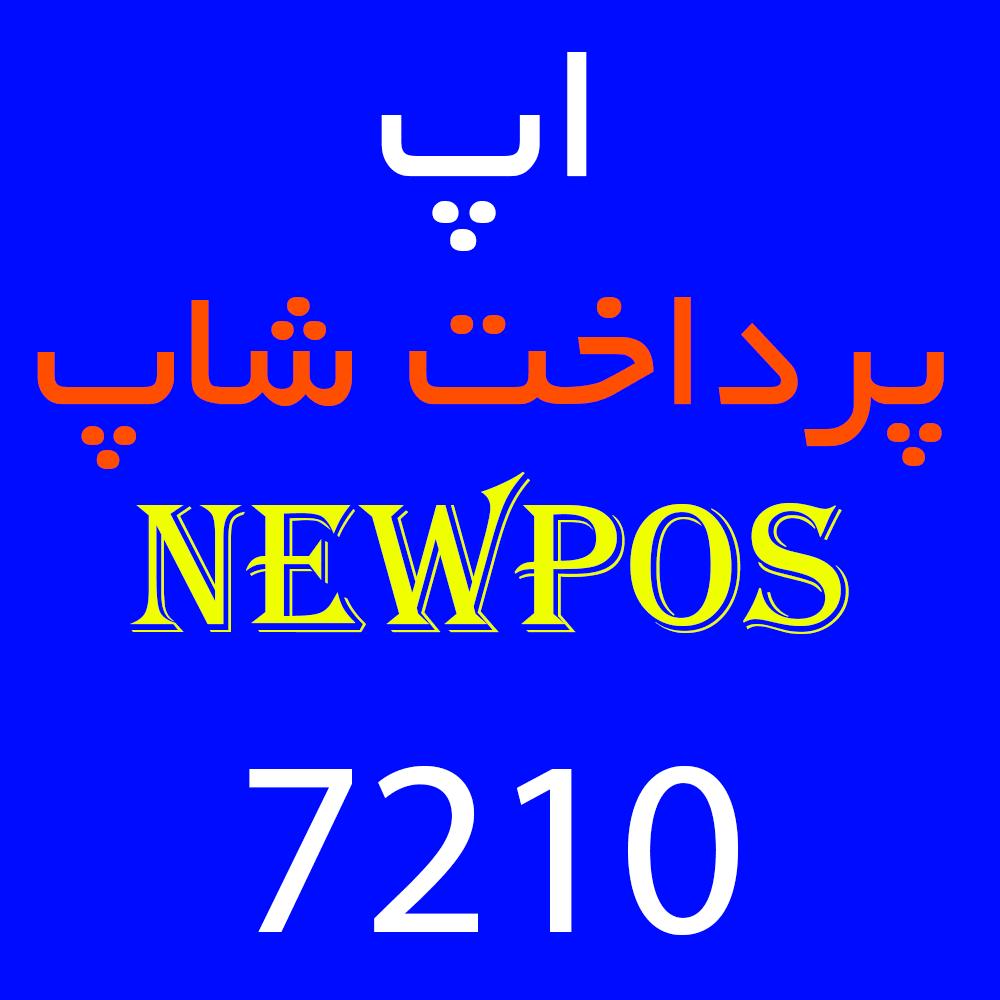 اپ پرداخت شاپ Newpos 7210