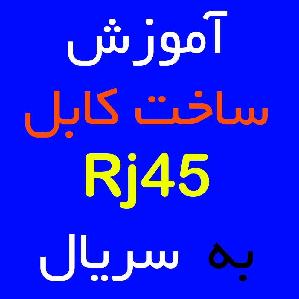 آموزش ساخت کابل Rj45 به سریال