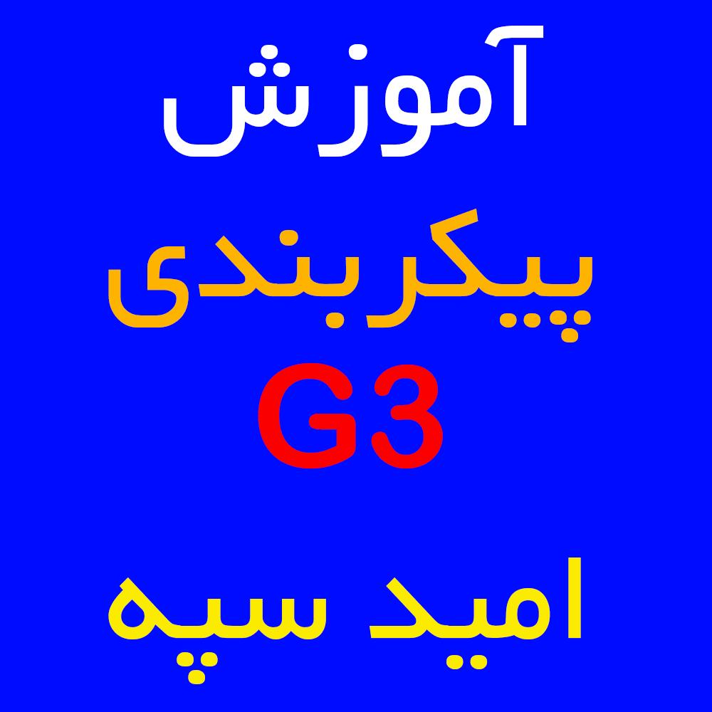آموزش پیکربندی G3 در پنل امید سپه