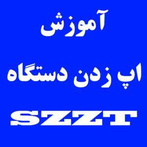 آموزش نصب آپ جدید دستگاه SZZT
