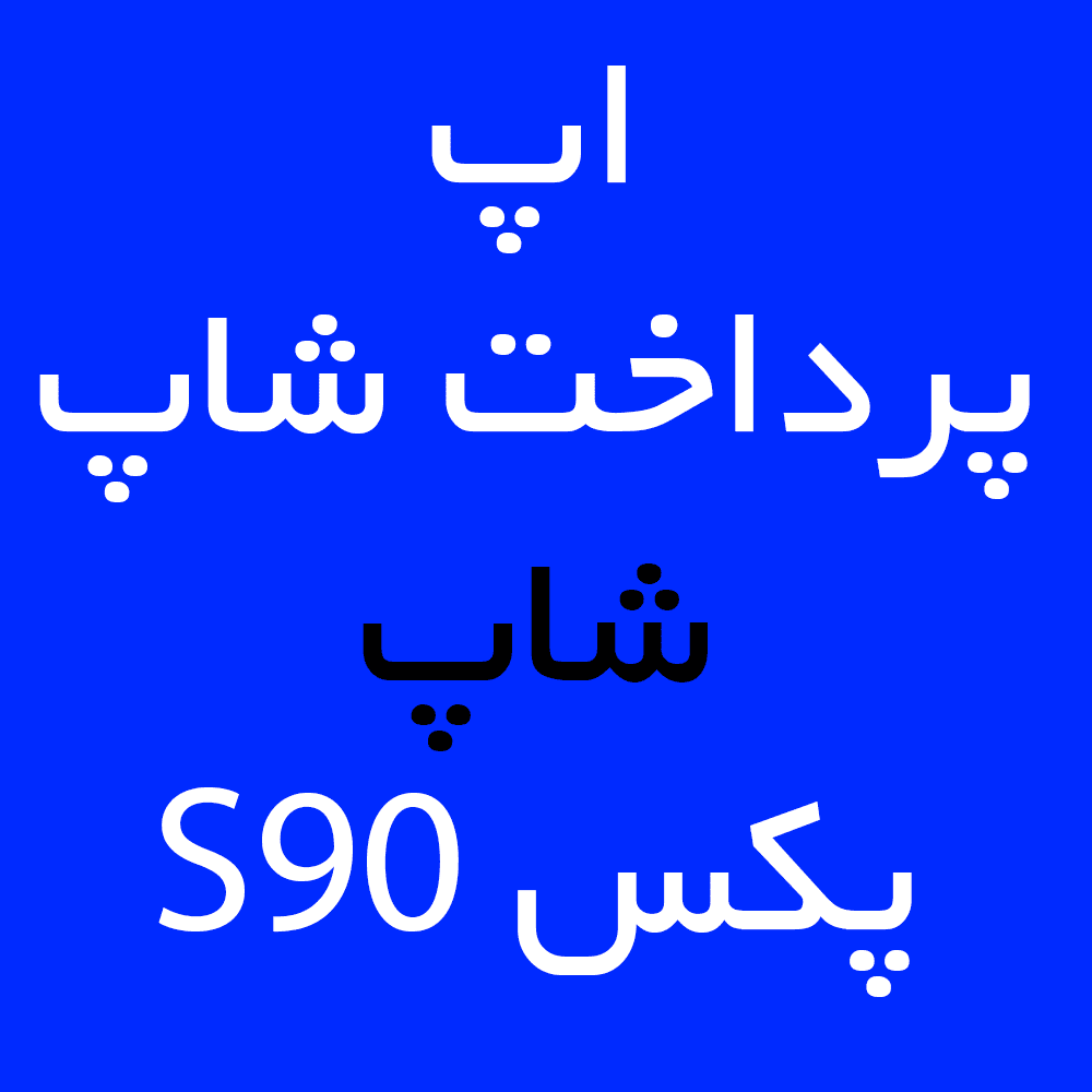 اپ پرداخت شاپ پکس S90