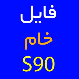 فایل خام پکس S90