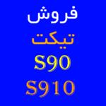 فروش تیکت برای پکس S90 و S910