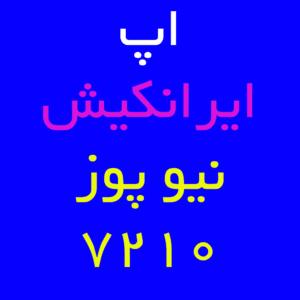 اپ ایرانکیش نیو پوز 7210