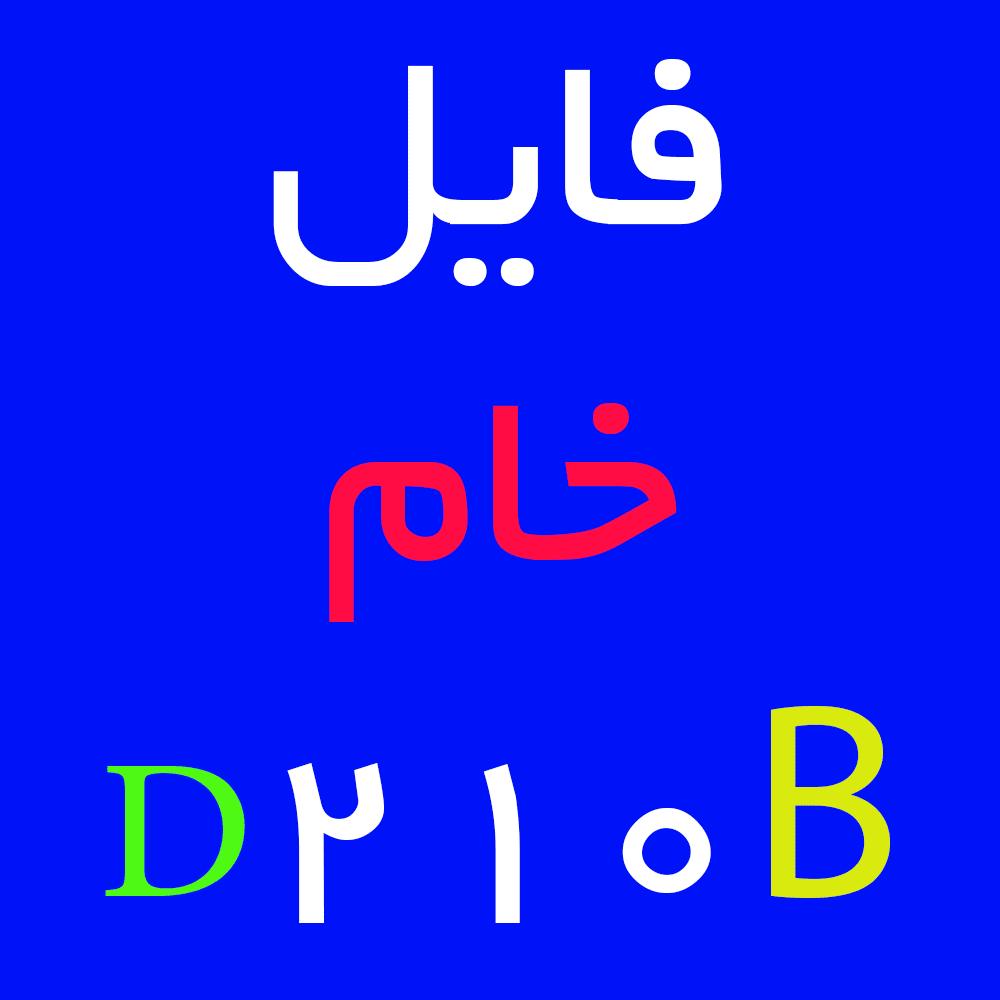 فایل خام D-210 -B