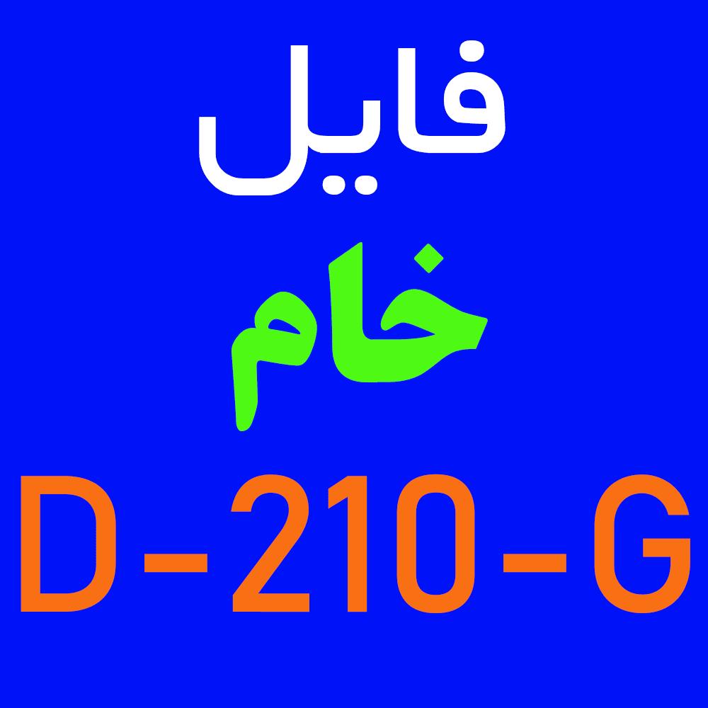 فایل خام پکس PAX D-210-G