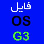 فایل OS – nexgo G3