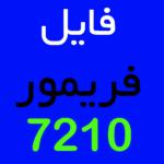 فایل فریمور 7210