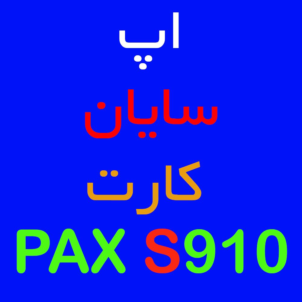 اپ سایان کارت پکس PAX S910
