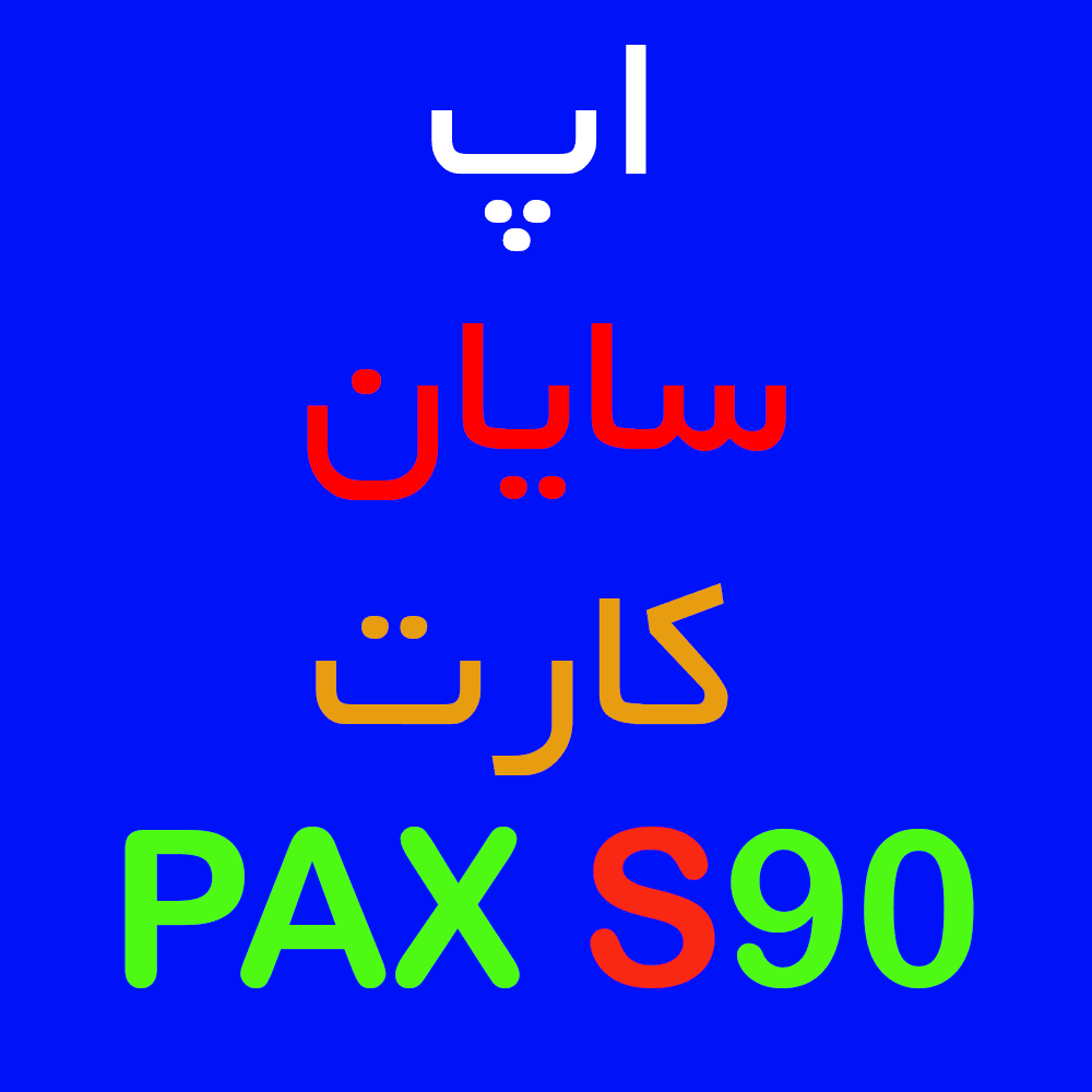 اپ سایان کارت پکس PAX S90